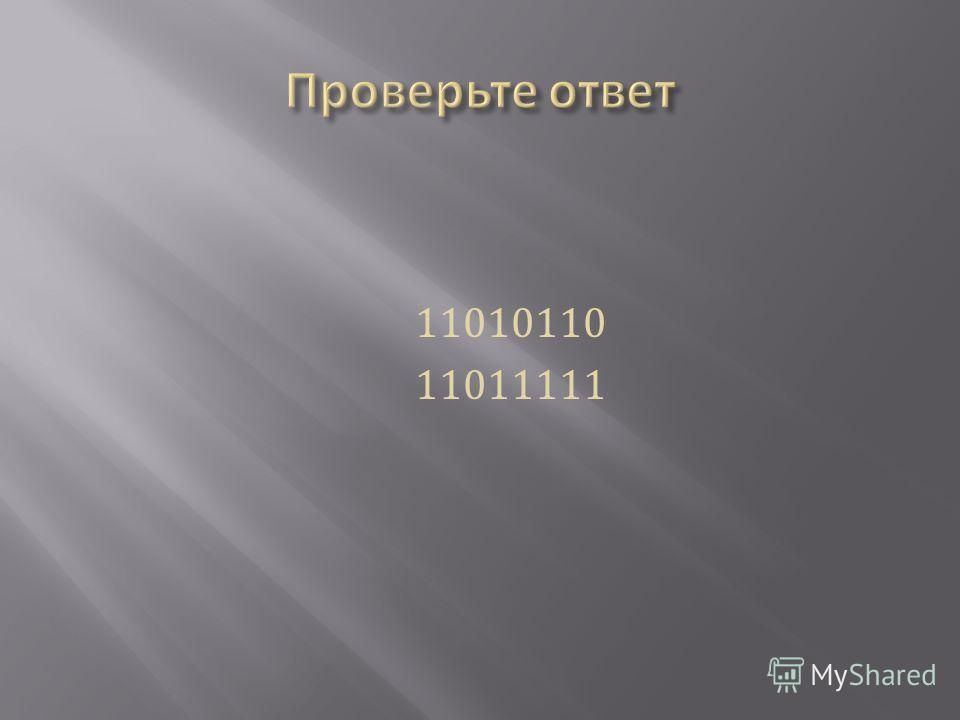 11010110 11011111