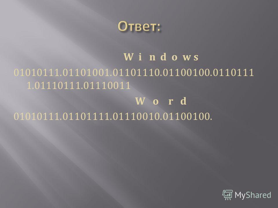 W i n d o w s 01010111.01101001.01101110.01100100.0110111 1.01110111.01110011 W o r d 01010111.01101111.01110010.01100100.