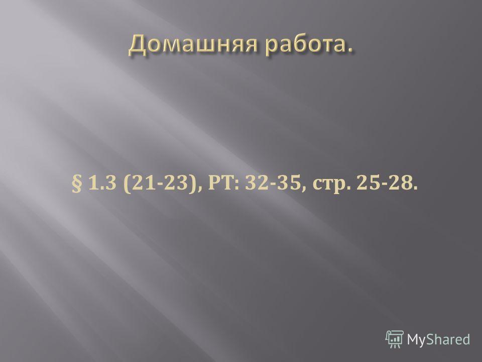 § 1.3 (21-23), РТ: 32-35, стр. 25-28.