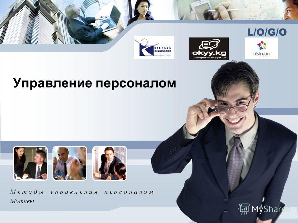 L/O/G/O Управление персоналом Методы управления персоналом Мотивы