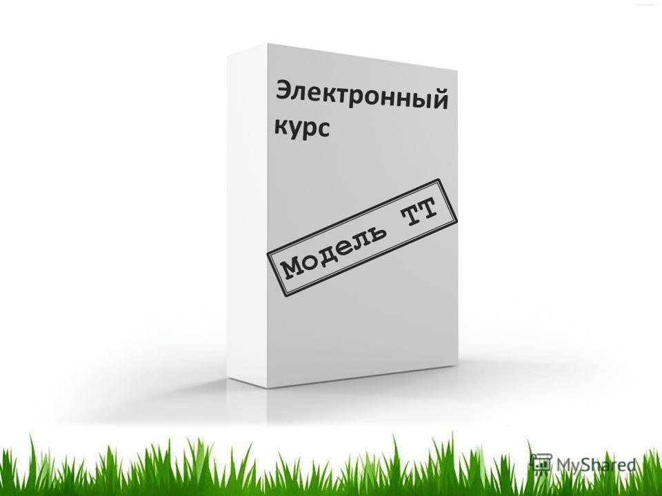 Электронный курс Модель ТТ