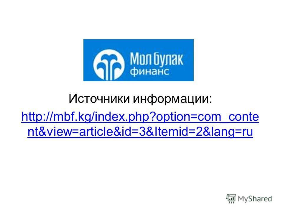 Источники информации: http://mbf.kg/index.php?option=com_conte nt&view=article&id=3&Itemid=2&lang=ru