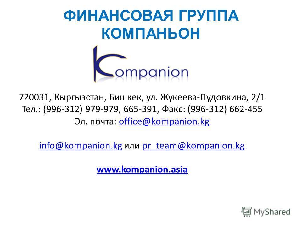 ФИНАНСОВАЯ ГРУППА КОМПАНЬОН 720031, Кыргызстан, Бишкек, ул. Жукеева-Пудовкина, 2/1 Тел.: (996-312) 979-979, 665-391, Факс: (996-312) 662-455 Эл. почта: office@kompanion.kgoffice@kompanion.kg info@kompanion.kginfo@kompanion.kg или pr_team@kompanion.kg