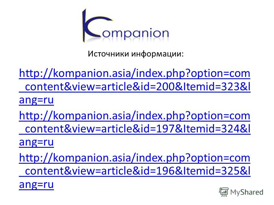 http://kompanion.asia/index.php?option=com _content&view=article&id=200&Itemid=323&l ang=ru http://kompanion.asia/index.php?option=com _content&view=article&id=197&Itemid=324&l ang=ru http://kompanion.asia/index.php?option=com _content&view=article&i