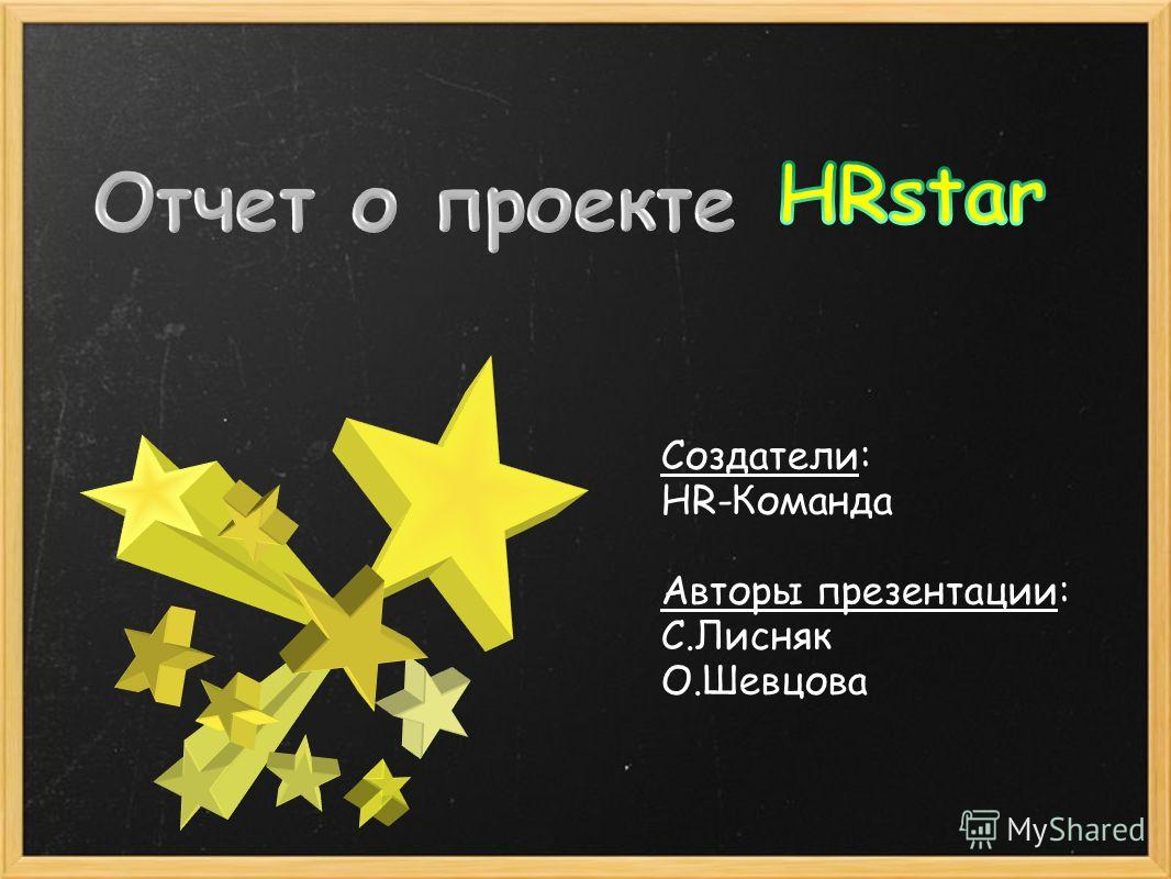 Создатели: HR-Команда Авторы презентации: С.Лисняк О.Шевцова