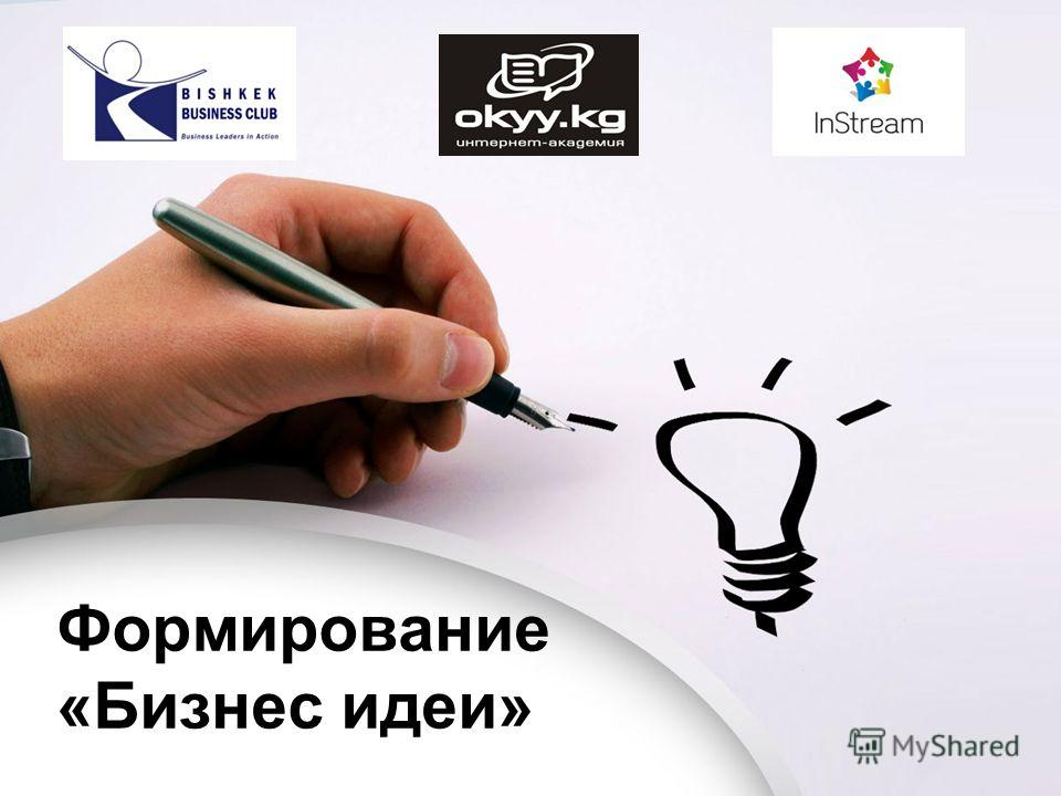 Формирование «Бизнес идеи»