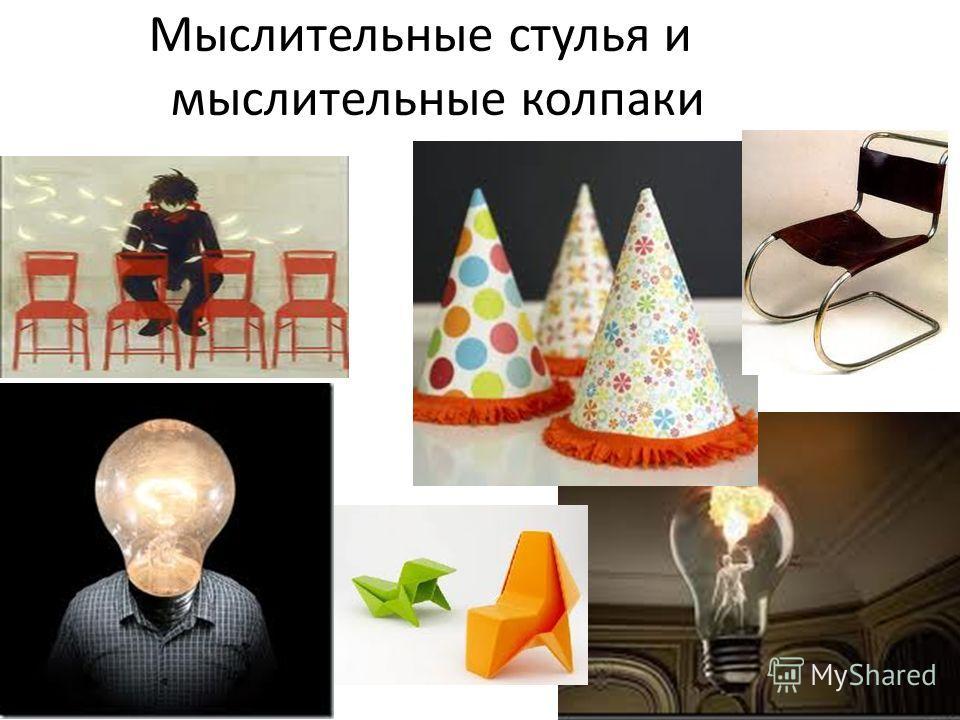 Мыслительные стулья и мыслительные колпаки