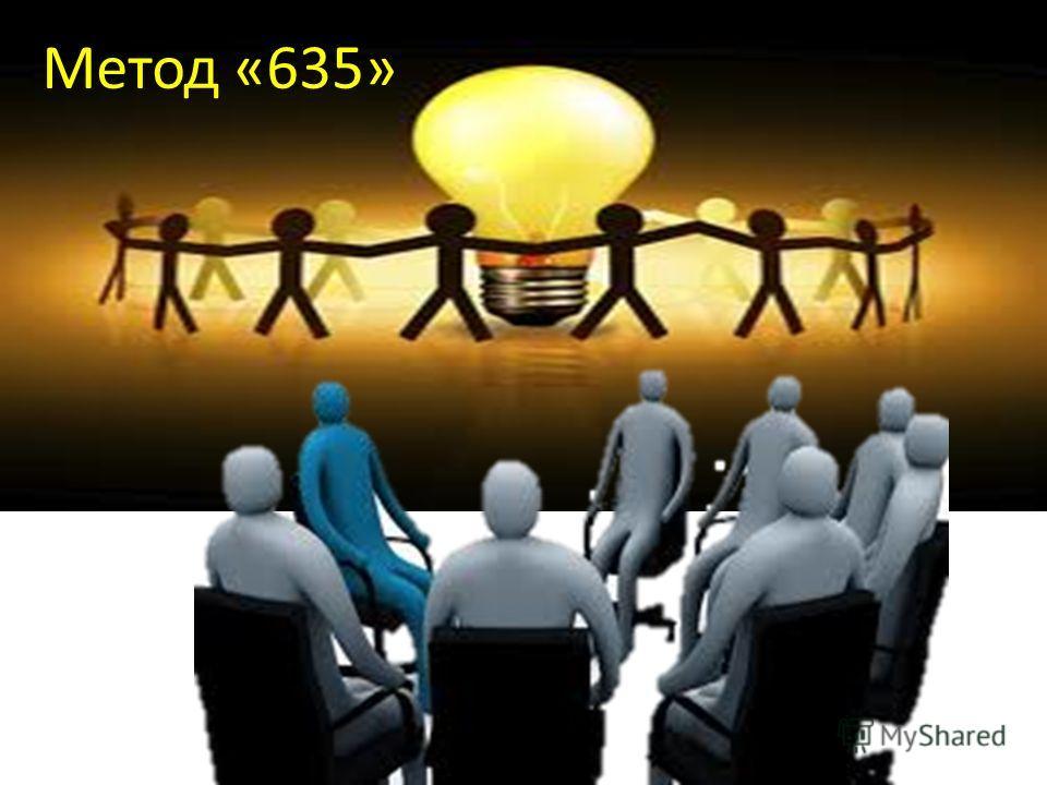 Метод «635»