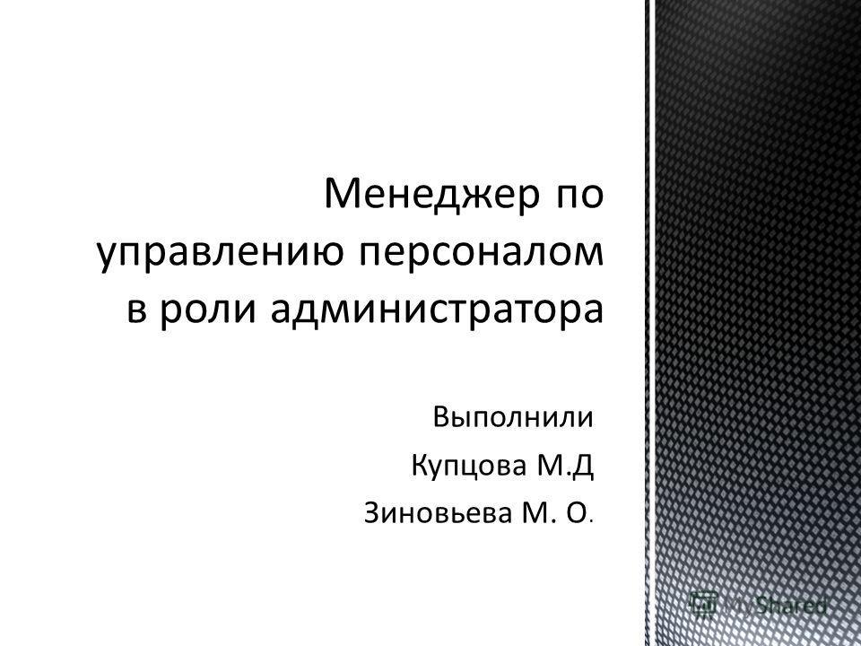 Выполнили Купцова М.Д Зиновьева М. О.