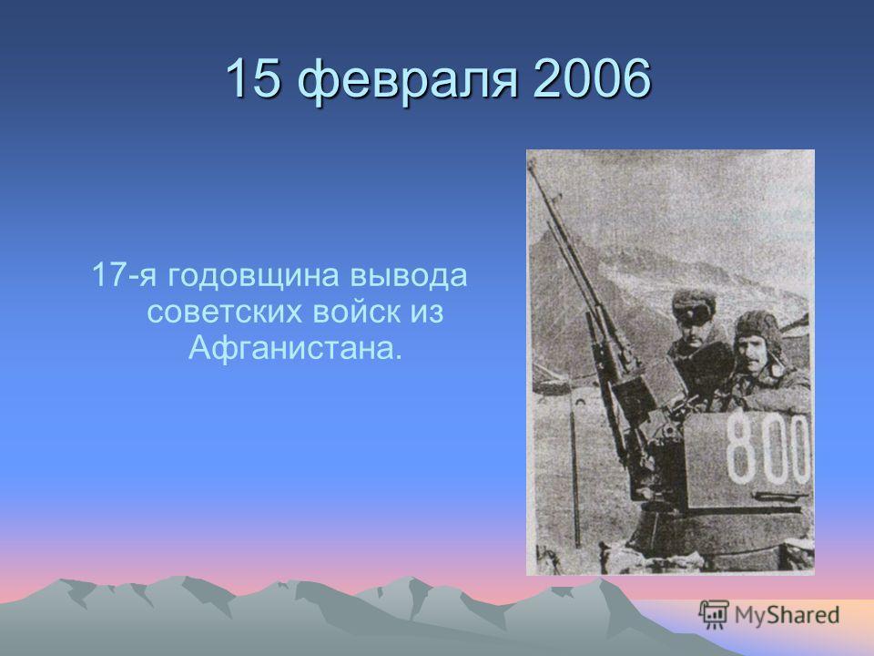 15 февраля 2006 17-я годовщина вывода советских войск из Афганистана.