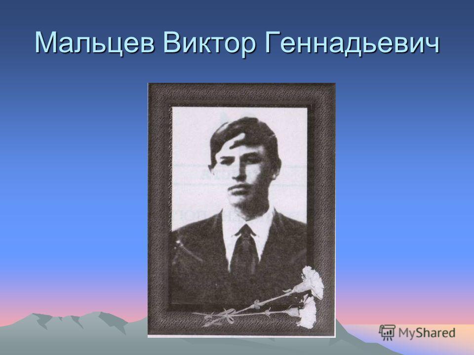 Мальцев Виктор Геннадьевич