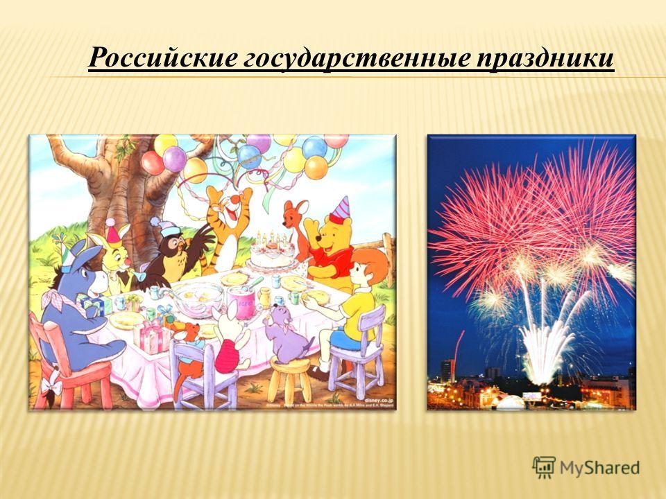 Российские государственные праздники