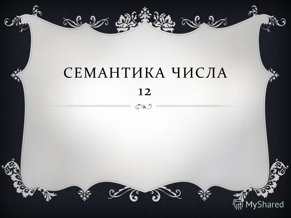 СЕМАНТИКА ЧИСЛА 12