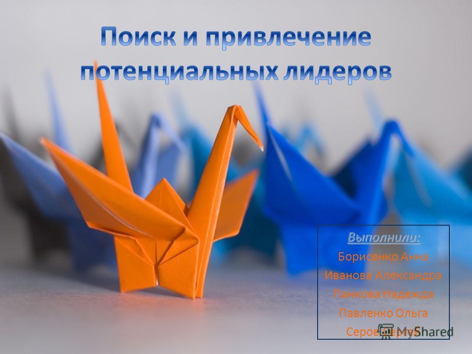 Выполнили: Борисенко Анна Иванова Александра Панкова Надежда Павленко Ольга Серов Сергей