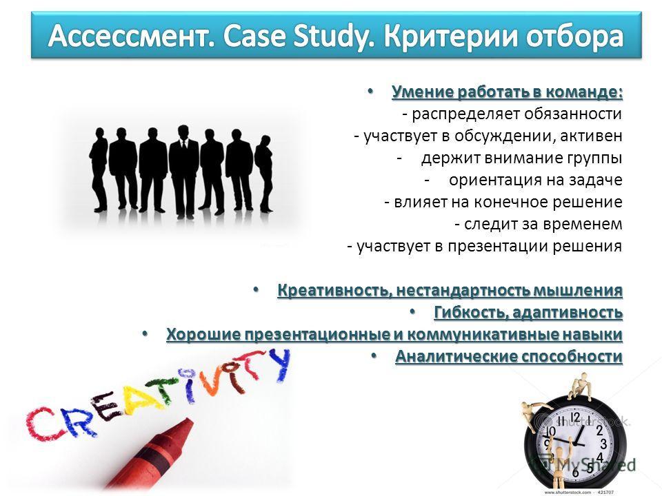 Умение работать в команде: Умение работать в команде: - распределяет обязанности - участвует в обсуждении, активен -держит внимание группы -ориентация на задаче - влияет на конечное решение - следит за временем - участвует в презентации решения Креат