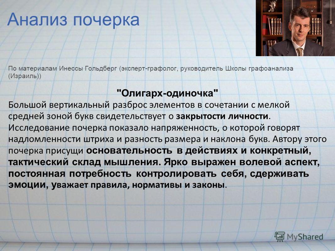 Анализ почерка По материалам Инессы Гольдберг (эксперт-графолог, руководитель Школы графоанализа (Израиль))