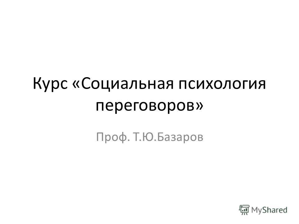 Курс «Социальная психология переговоров» Проф. Т.Ю.Базаров