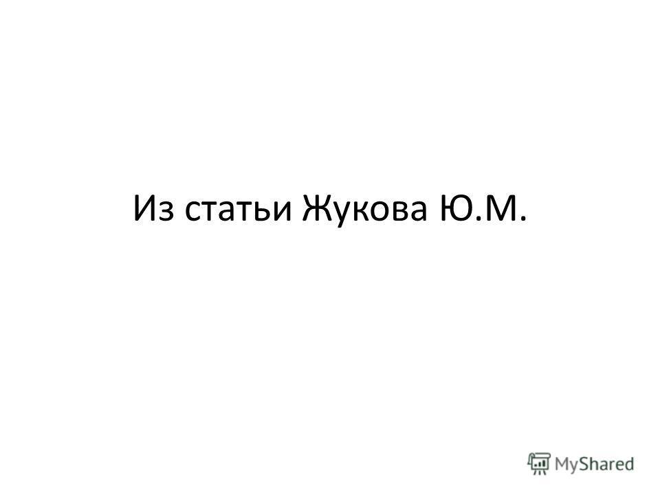 Из статьи Жукова Ю.М.