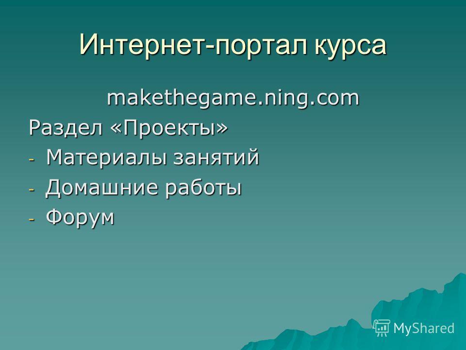 Интернет-портал курса makethegame.ning.com Раздел «Проекты» - Материалы занятий - Домашние работы - Форум