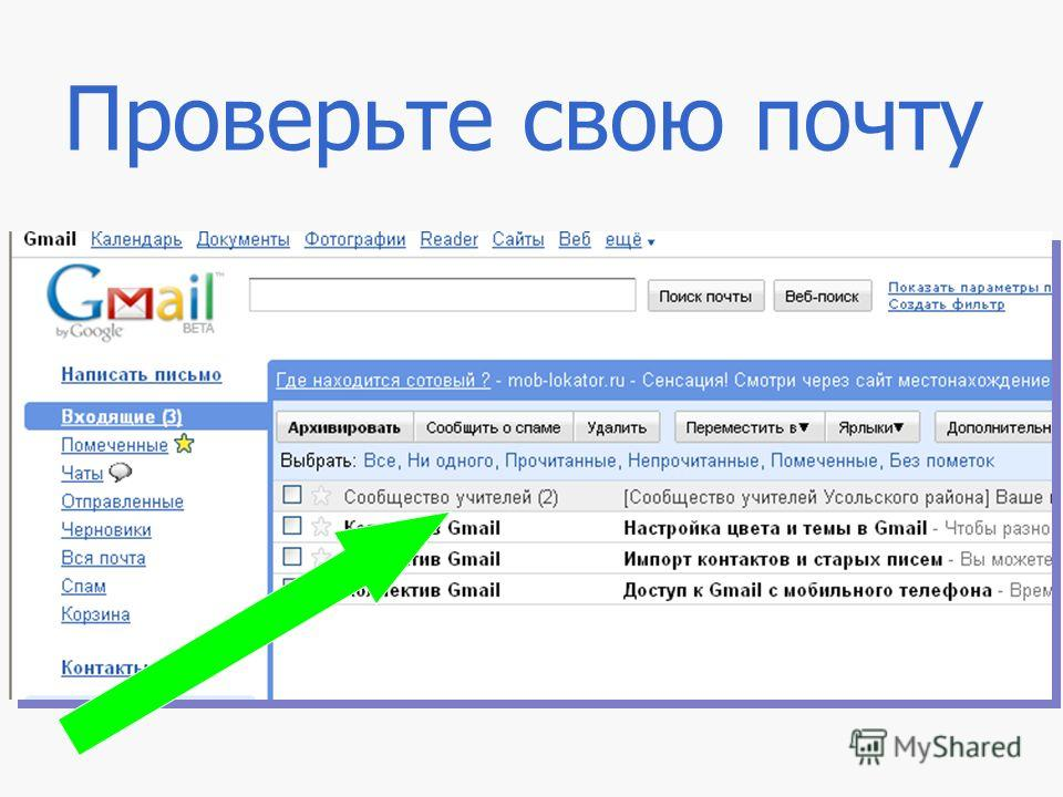 Проверьте свою почту
