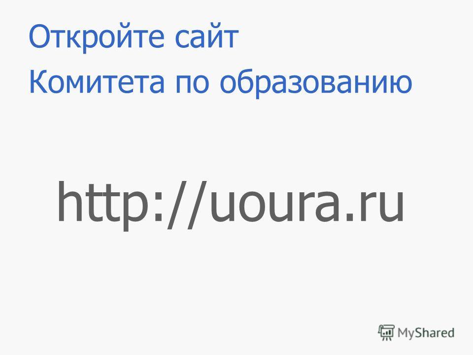 Откройте сайт Комитета по образованию http://uoura.ru