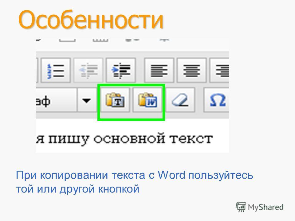 Особенности При копировании текста с Word пользуйтесь той или другой кнопкой