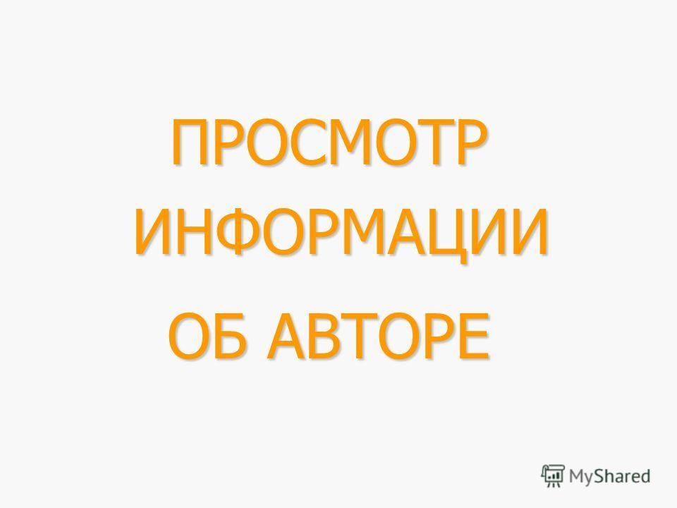 ПРОСМОТР ИНФОРМАЦИИ ОБ АВТОРЕ