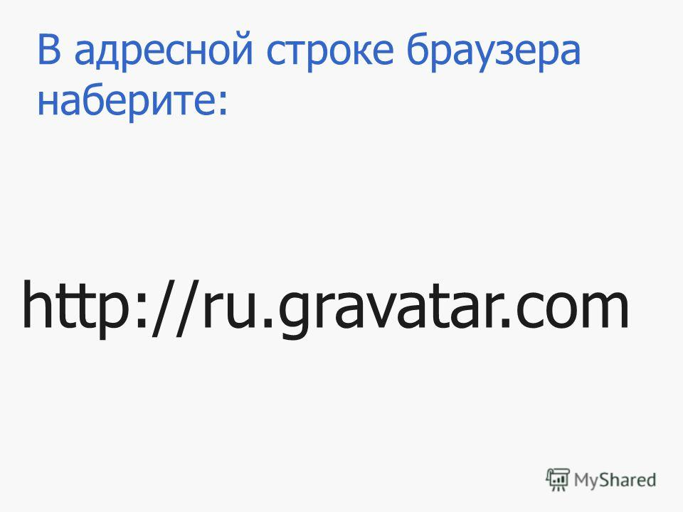 В адресной строке браузера наберите: http://ru.gravatar.com