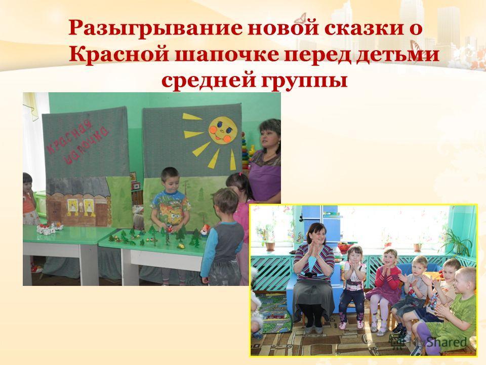 Разыгрывание новой сказки о Красной шапочке перед детьми средней группы