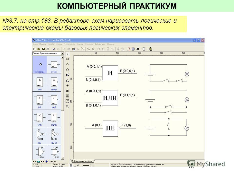 КОМПЬЮТЕРНЫЙ ПРАКТИКУМ 3.7. на стр.183. В редакторе схем нарисовать логические и электрические схемы базовых логических элементов.