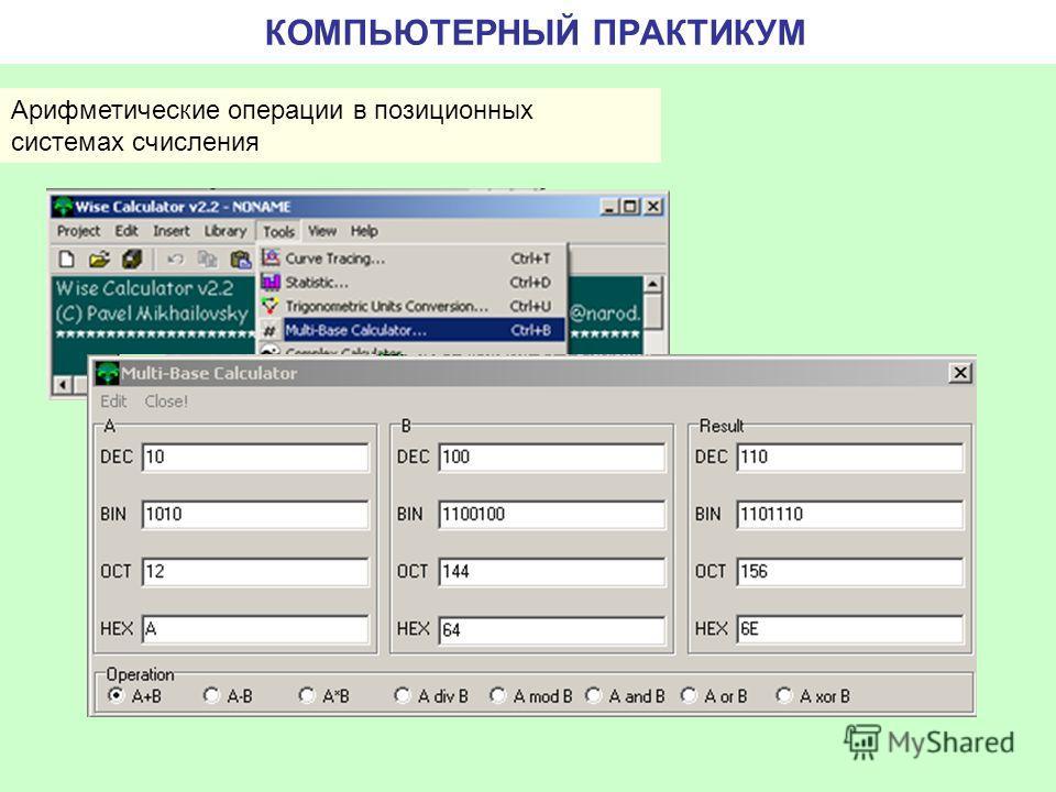 КОМПЬЮТЕРНЫЙ ПРАКТИКУМ Арифметические операции в позиционных системах счисления