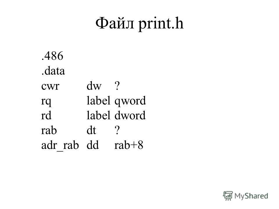 Файл print.h.486.data cwrdw? rqlabelqword rdlabeldword rabdt? adr_rabddrab+8