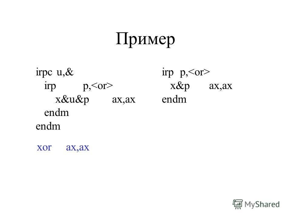 Пример irpс u,& irpp, x&u&pax,ax endm endm irpp, x&pax,ax endm xorax,ax