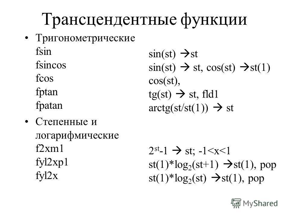 Трансцендентные функции Тригонометрические fsin fsincos fcos fptan fpatan Степенные и логарифмические f2xm1 fyl2xp1 fyl2x sin(st) st sin(st) st, cos(st) st(1) cos(st), tg(st) st, fld1 arctg(st/st(1)) st 2 st -1 st; -1