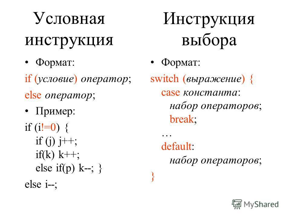 Инструкции C++
