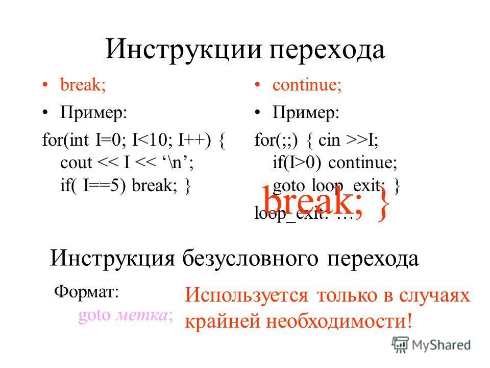 Циклы С предусловием: while (условие) оператор; С постусловием: do оператор; while (условие); Пересчетного типа: for(инициализация;условие;приращение)оператор;