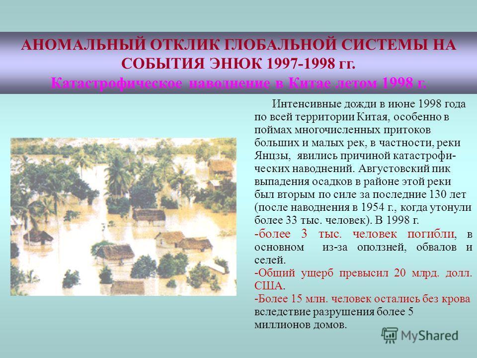 АНОМАЛЬНЫЙ ОТКЛИК ГЛОБАЛЬНОЙ СИСТЕМЫ НА СОБЫТИЯ ЭНЮК 1997-1998 гг. Катастрофическое наводнение в Китае летом 1998 г. Интенсивные дожди в июне 1998 года по всей территории Китая, особенно в поймах многочисленных притоков больших и малых рек, в частнос