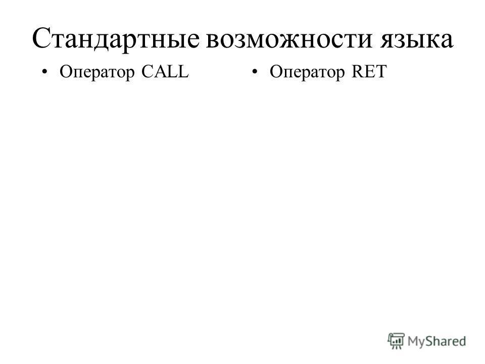 Стандартные возможности языка Оператор CALLОператор RET