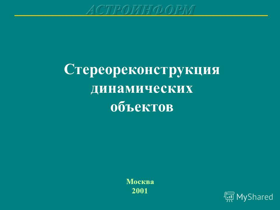 Стереореконструкция динамических объектов Москва 2001