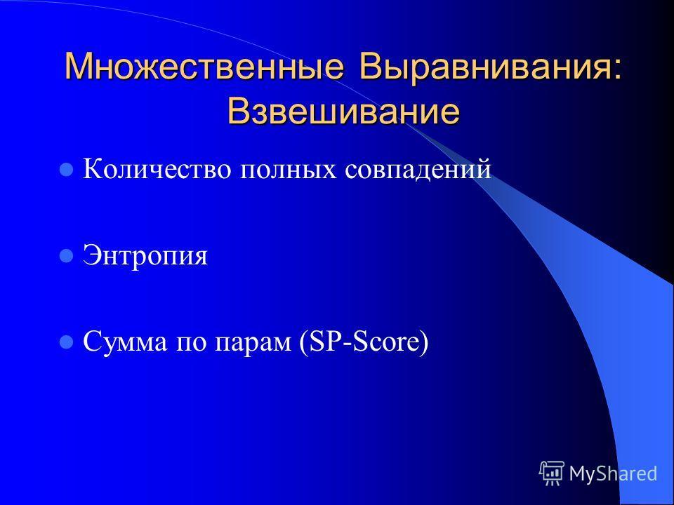 Множественные Выравнивания: Взвешивание Количество полных совпадений Энтропия Сумма по парам (SP-Score)