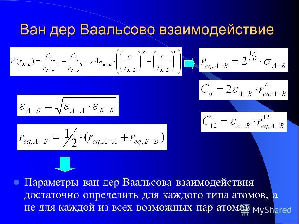 Ван дер Ваальсово взаимодействие Параметры ван дер Ваальсова взаимодействия достаточно определить для каждого типа атомов, а не для каждой из всех возможных пар атомов