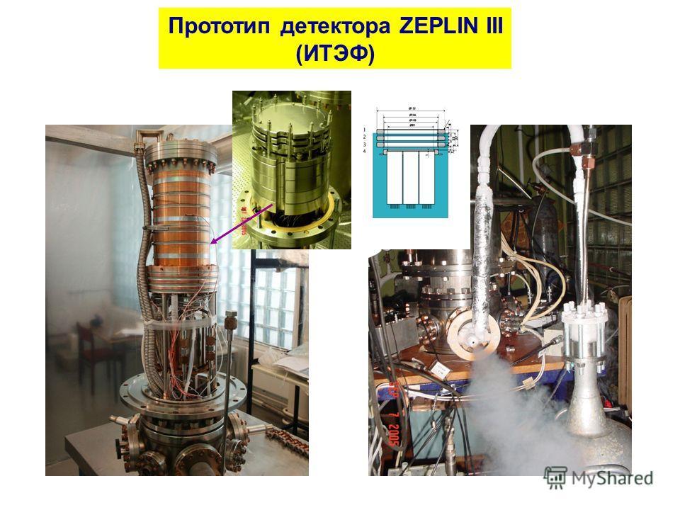Прототип детектора ZEPLIN III (ИТЭФ)
