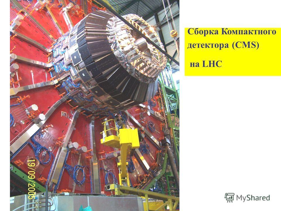 Сборка Компактного детектора (CMS) на LHC