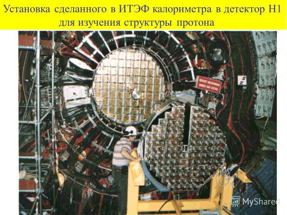 Установка сделанного в ИТЭФ калориметра в детектор Н1 для изучения структуры протона