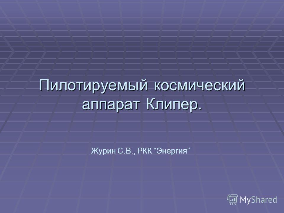 Пилотируемый космический аппарат Клипер. Журин С.В., РКК Энергия