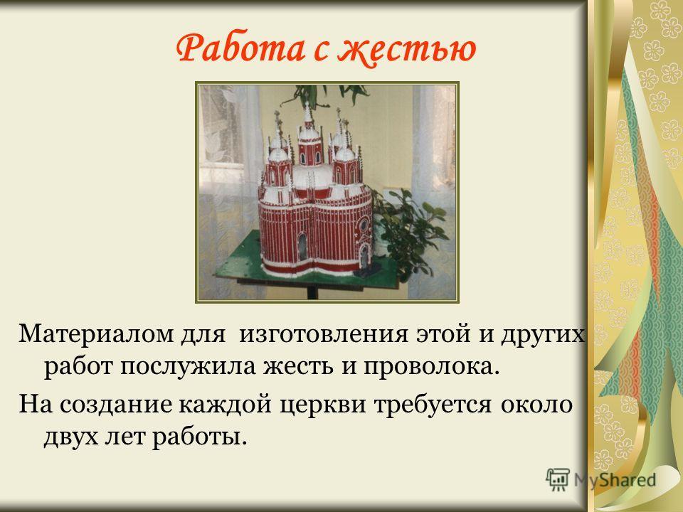 Первой его работой была церковь Казанской Божьей Матери, которая находится в посёлке Тельма. Первая церковь