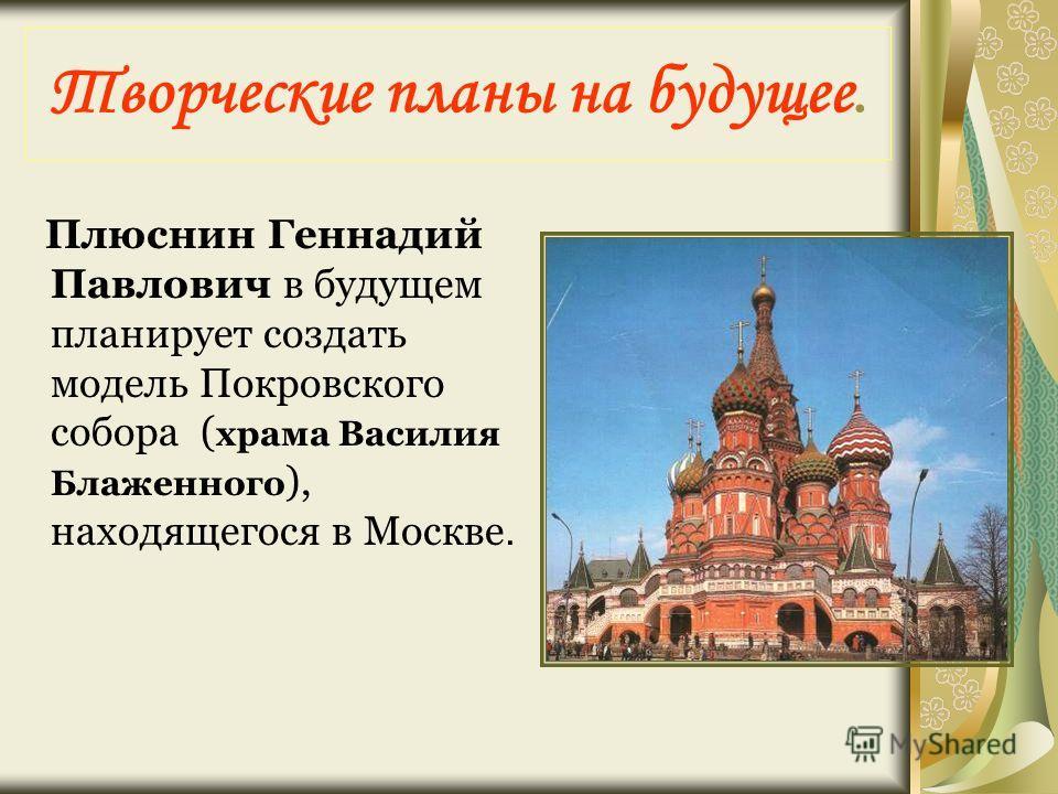 В общей коллекции мастера насчитывается шесть работ. Андреевская церковь Церковь Покрова Богородицы Церковь Казанской Божьей матери Чесменская церковь