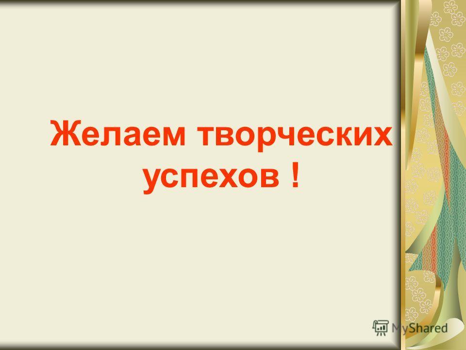 Творческие планы на будущее. Плюснин Геннадий Павлович в будущем планирует создать модель Покровского собора ( храма Василия Блаженного ), находящегося в Москве.