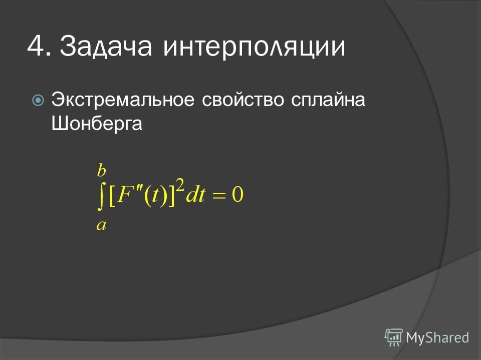 4. Задача интерполяции Экстремальное свойство сплайна Шонберга