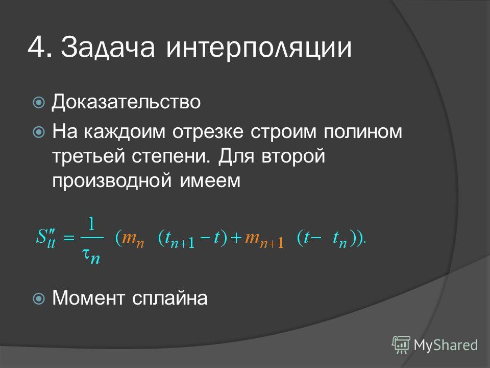 4. Задача интерполяции Доказательство На каждоим отрезке строим полином третьей степени. Для второй производной имеем Момент сплайна